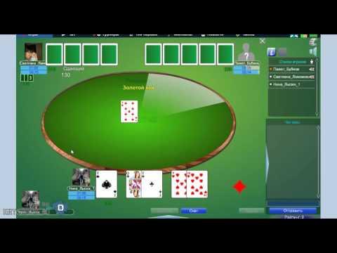 Бесплатная карточная игра тысяча играть бесплатно без регистрации