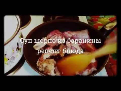 Сталик шурпа из баранины рецепт