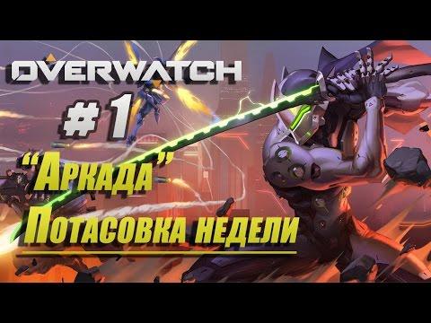 Overwatch Потасовка недели процесс игры # 1: Аркада - Только веселье,только хардкор!