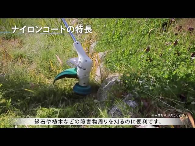 マキタ 樹脂刃採用の草刈機シリーズ MUR1600N/1601N/2600N