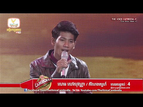 Sorm Saosovanna, Damneng Sne, The Voice Cambodia 2016