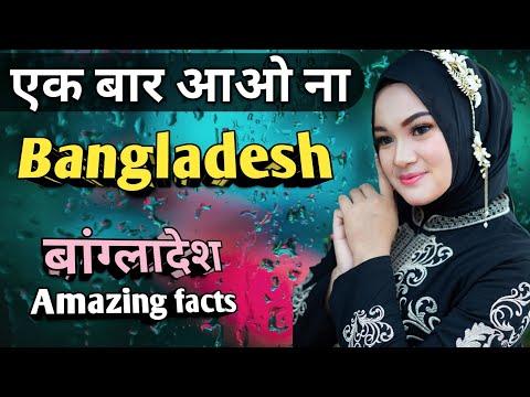 Bangladesh ( एक बार आओ ना ) #Bangladeshfacts बांग्लादेश की जानकारी