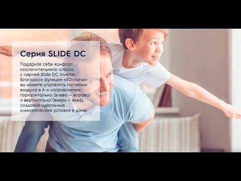 Обзор инверторной сплит-системы Electrolux Slide DC Inverter