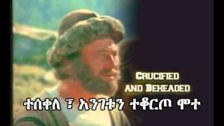 Mezmure Dereje Kebede-yewengel Adera -.wmv