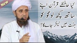 Video Kiya Hafiz-e-Quran Apne Sath Kuch Logo Ko Jannat Mein Lekar Jayega? Mufti Tariq Masood MP3, 3GP, MP4, WEBM, AVI, FLV Agustus 2018