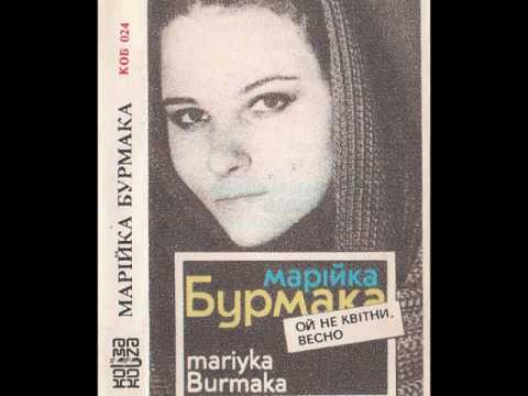 23-Мария Бурмака - Козак від'айжджає