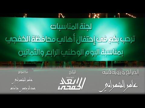 شاهد : فيديو فعاليات حفل اليوم الوطني بمحافظة الخفجي