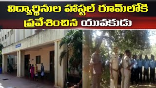 Youth Entered in Girls Hostel at Nuzvid IIIT College   AP Latest News