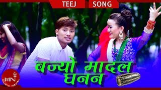 Bajyo Madal Ghanana - Tika Pun & Dambar Lamichhane
