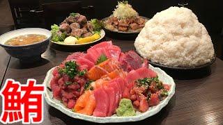 Video 【大食い】『米3kg』で特注マグロ定食を食べる‼️【MAX鈴木】【マックス鈴木】 MP3, 3GP, MP4, WEBM, AVI, FLV Agustus 2018
