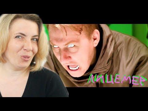 Мама Туся смотрит DK - ЛИЦЕМЕР (видео)