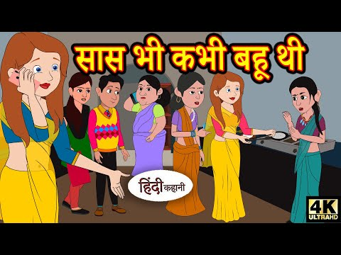 Kahani सास भी कभी बहू थी - Story in Hindi | Hindi Story | Moral Stories | Bedtime Stories | New