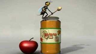 שנה מתוקה מדבש
