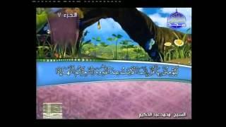 الجزء 7 الربعين 7 و 8 ب: الشيخ محمد عبد الحكيم HD