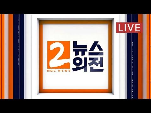 """문 대통령, 경제반등 강조‥ 野 향해 """"공수처 지연 끝내야"""" - [LIVE] MBC 뉴스외전 2020년 10월 28일"""