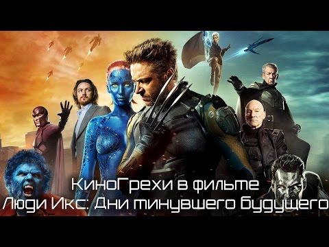 КиноГрехи в фильме Люди Икс: Дни минувшего будущего | KinoDro