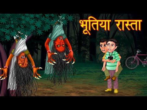 भूतिया रास्ता । 7:00 बजे के बाद जाना मना है । Hindi Horror Story | Hindi Kahaniya | Stories | Kahani