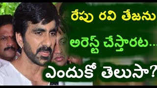 Ravi Teja Will Arrest Tomorrow…?