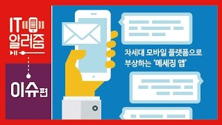 #40 [IT알려줌 - 이슈 S2] 차세대 모바일 플랫폼으로 부상하는 메세징 앱