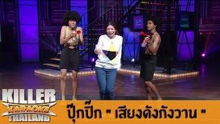 Killer Karaoke Thailand - ปุ๊กปิ๊ก