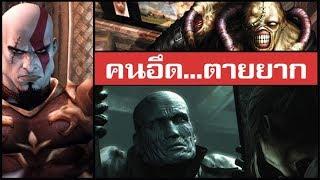 Video เมื่อศัตรูในเกม...ฆ่าไม่ตาย MP3, 3GP, MP4, WEBM, AVI, FLV Maret 2019