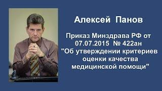 Приказ Минздрава России от 7 июля 2015 года № 422ан