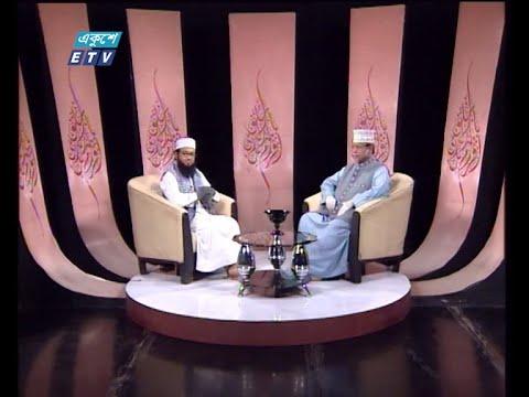 Islami Jigasha || ইসলামী জিজ্ঞাসা || বিষয়: মহামারিতে হজ্জ্বের বিধান || 03 July 2020 || ETV News