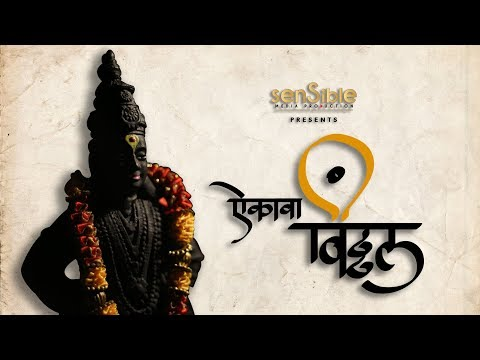 Aikava Vitthal | ऐकावा विठ्ठल |  SMP Special | Sensible Media Production | Marathi