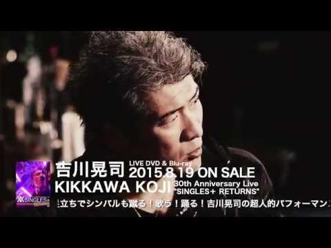 """「KIKKAWA KOJI 30th Anniversary Live """"SINGLES+ RETURNS""""(Blu-ray)」スポット映像"""