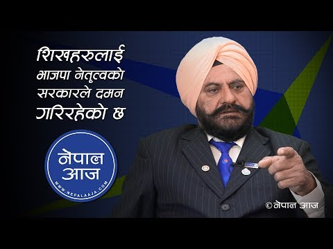 (भारतीय दूतावास प्रयोग गरेर मलाई अतिवादी संगठनसँग जोडे | Sardar Bhag Singh | Nepal Aaja - Duration: 37 minutes.)