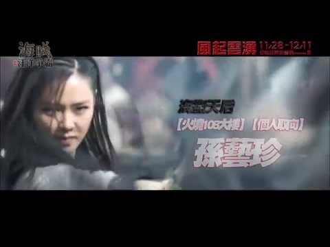 【海賊:汪洋爭霸】官方中文前導預告