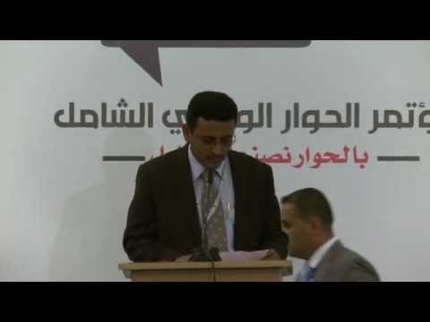 كلمة محمد مارم | 23 مارس | مؤتمر الحوار الوطني الشامل
