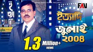 Download Video Ityadi - ইত্যাদি   Hanif Sanket   July - 2004 episode   Fagun Audio Vision MP3 3GP MP4