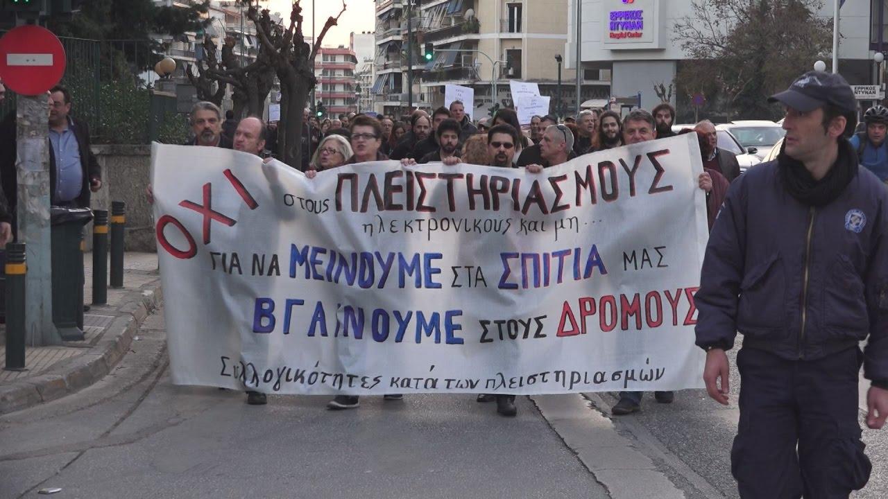 Συγκέντρωση διαμαρτυρίας ενάντια στους πλειστηριασμούς