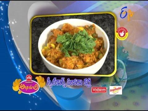 Abhiruchi--Sweet-Corn-Pakoda-Curry--స్వీట్-కార్న్-పకోడా-కర్రీ