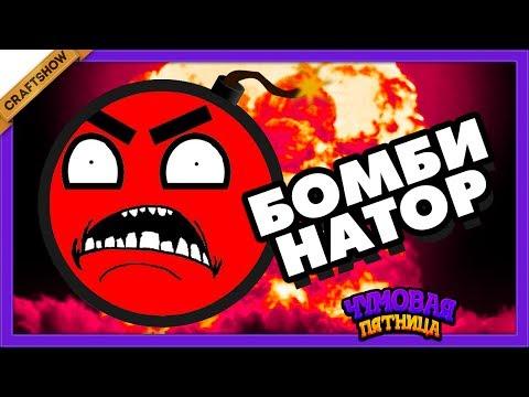 КОГДА БОМБИТ - Чумовая Пятница (Bombinator)