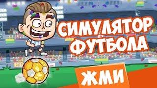 Видеообзор Soccer Simulator