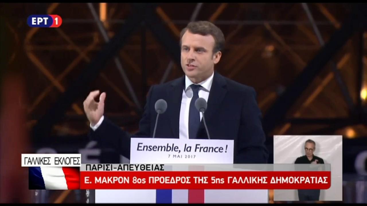 Η Ομιλία του Εμανουέλ Μακρόν στο Λούβρο