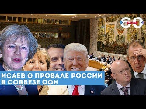 Исаев о провале России в Совбезе ООН - DomaVideo.Ru