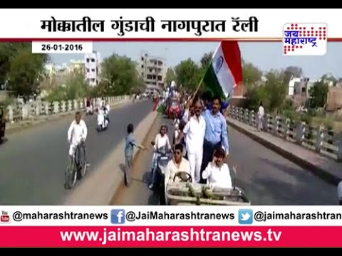 Video Gangster Santosh Ambekar rally in Nagpur download in MP3, 3GP, MP4, WEBM, AVI, FLV January 2017