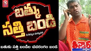 Video Bithiri Sathi On TV Shows :Trial Of Family Disputes | Funny Conversation With Savitri |Teenmaar News MP3, 3GP, MP4, WEBM, AVI, FLV Maret 2019