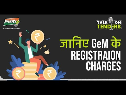जानिए GeM के Registraion Charges | Gem registration charges kya hai | GeM Portal