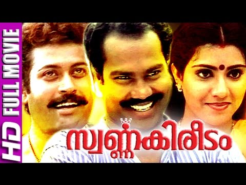Kireedam Malayalam Mp3 Free Download