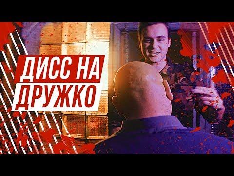 СОБОЛЕВ - НЕОБЪЯСНИМО, НО ФАКТ (ДИСС НА ДРУЖКО) (видео)