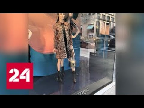 В соцсетях обсудили леопардовую шубу Марии Захаровой - Россия 24 - DomaVideo.Ru