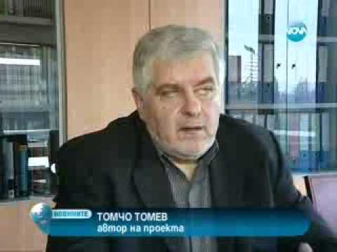 Томчо Томов за електронния паспорт на уменията