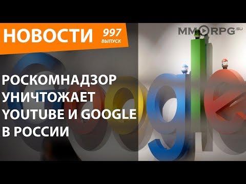 Роскомнадзор уничтожает YouTube и Google в России. Новости