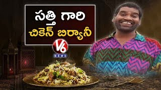 Bithiri Sathi On Chicken Biryani Rates Hike | Sathi Funny Conversation With Padma