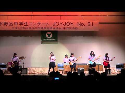 JOYJOYコンサート2015平野北中学校「軽音楽部」♪いつだって僕らは