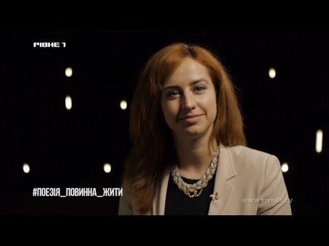 """Олена Демчук, вірш Олександра Берестяного """"І час кохатись"""" [ВІДЕО]"""